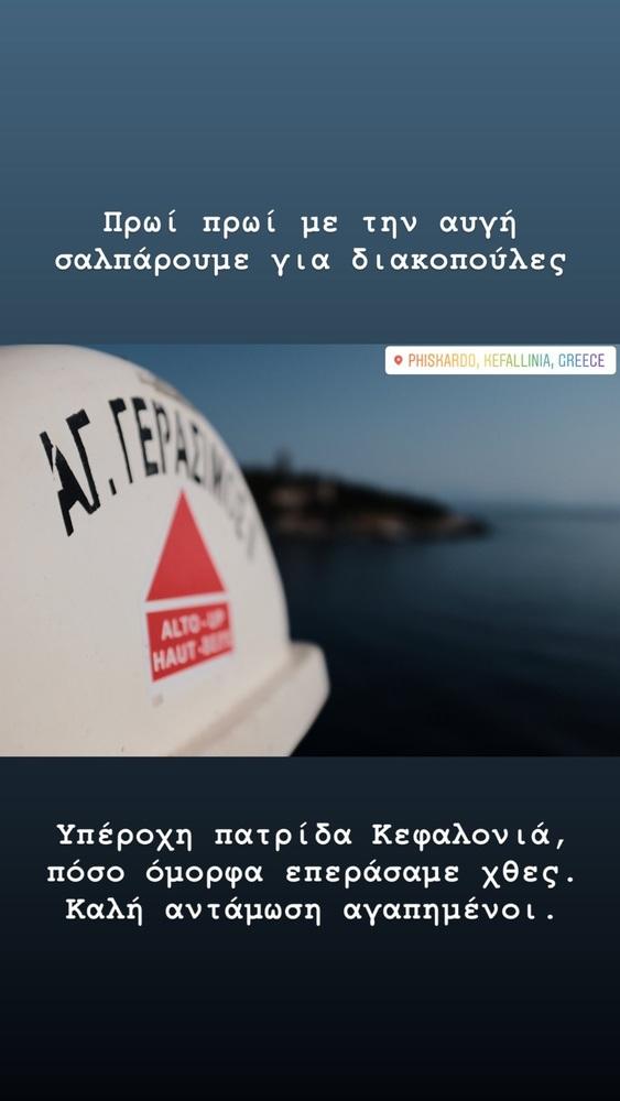 Τόνια Σωτηροπούλου: Απόδραση στην Κεφαλονιά με τον Κωστή Μαραβέγια! (pics+video)