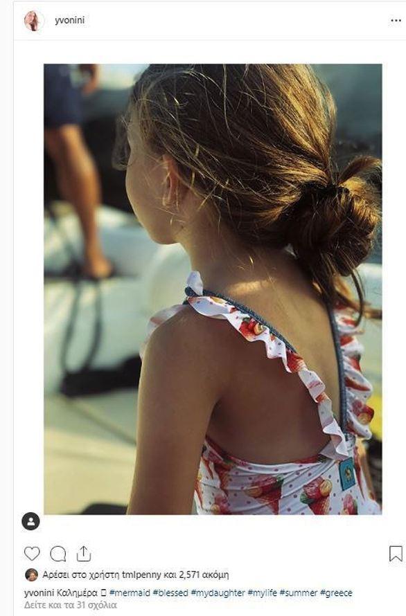 Η Υβόννη Μπόσνιακ φωτογράφησε την κόρη της