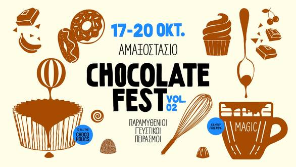 Chocolate Fest στο Παλιό Αμαξοστάσιο Ο.ΣΥ