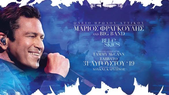 Μάριος Φραγκούλης and Big Band Orchestra στο Ωδείο Ηρώδου του Αττικού