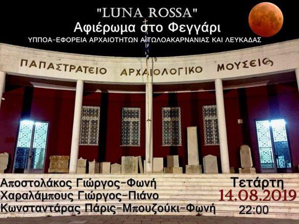 «Luna Rossa - Αφιέρωμα στο φεγγάρι» στο Αρχαιολογικό Μουσείο Αγρινίου