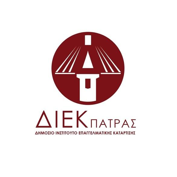 Πάτρα: Το ΔΙΕΚ απευθύνει πρόσκληση εκδήλωσης ενδιαφέροντος σε υποψήφιους εκπαιδευτές