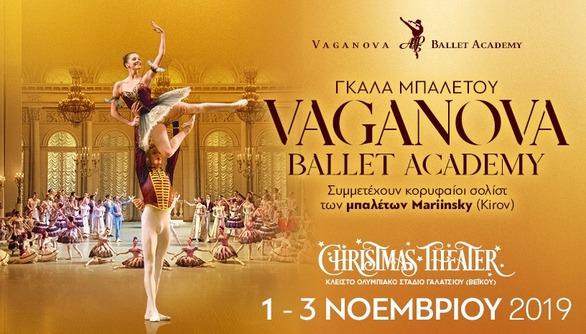 Γκαλά Μπαλέτου Vaganova Ballet Academy at Christmas Theater