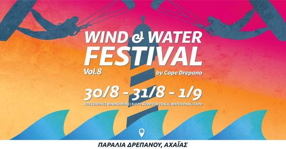 Wind & Water Festival Vol 8 στο Δρέπανο