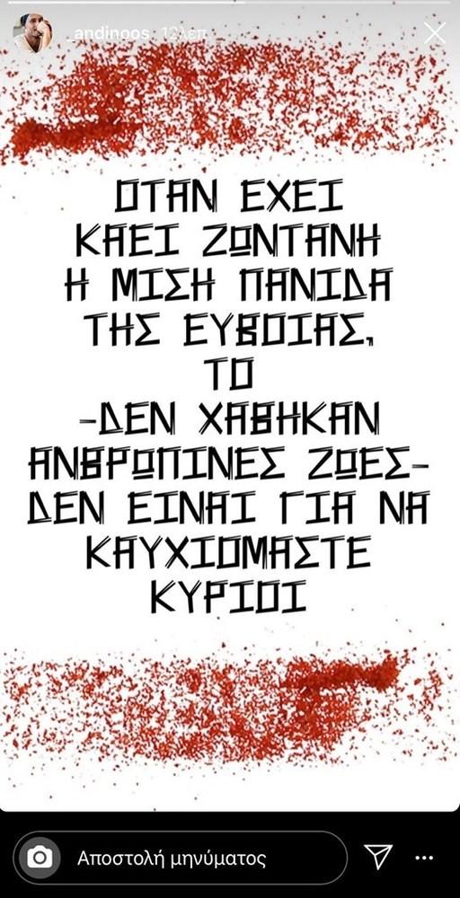 Η ανάρτηση του Αντίνοου Αλμπάνη για τη φωτιά στην Εύβοια!