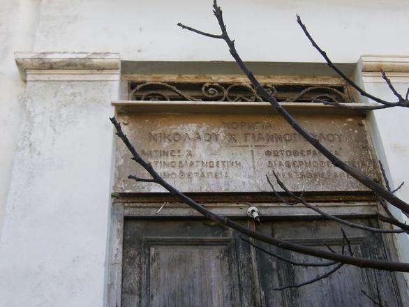 Παλαιό Δημοτικό Νοσοκομείο - Ένα στολίδι της Πάτρας, που σηματοδοτεί το πλούσιο παρελθόν της!