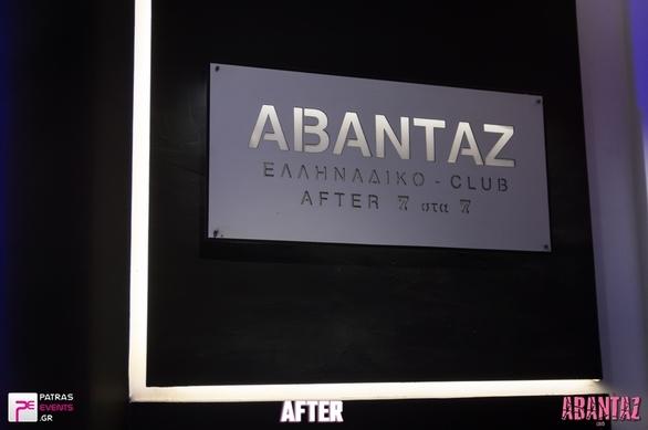 """Αβαντάζ - Εκεί που το κέντρο της Πάτρας παίρνει """"φωτιά"""" (φωτο)"""