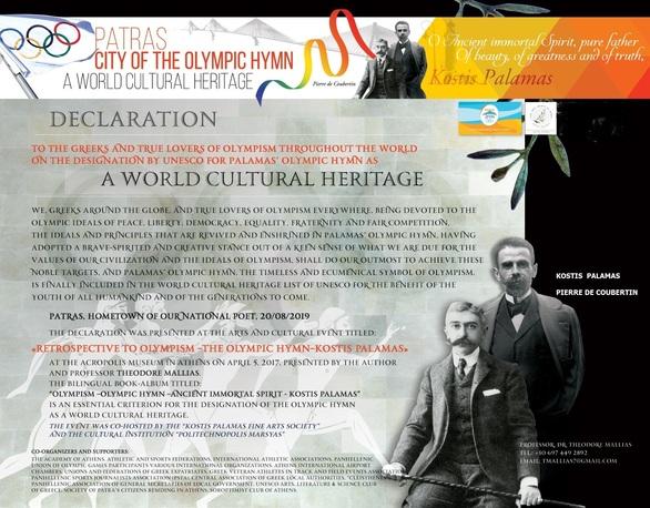 Ευκαιρία για την Πάτρα - Ανάδειξη του Ολυμπιακού Ύμνου ως Παγκόσμια Πολιτιστική Κληρονομιά