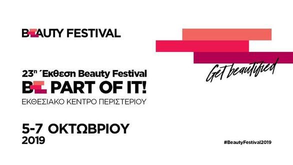 Έκθεση Beauty Festival 2019