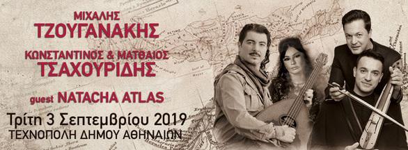 Μιχάλης Τζουγανάκης - Κωνσταντίνος & Ματθαίος Τσαχουρίδης στην Τεχνόπολη