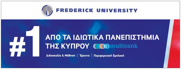 Ενημερωτική εκδήλωση από το Πανεπιστήμιο Frederick στην Πάτρα!