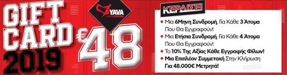 Ετήσια συνδρομή γυμναστικής με 48€ μόνο από τα Υava Fitness Centers!