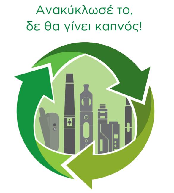 Πρόγραμμα ανακύκλωσης λανσάρουν British American Tobacco και Nobacco!