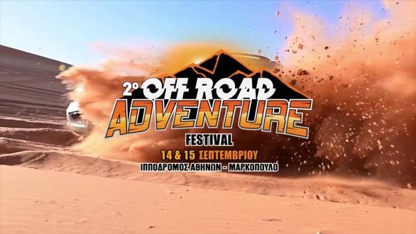 Όλα έτοιμα για το 2ο Off Road Adventure Festival!