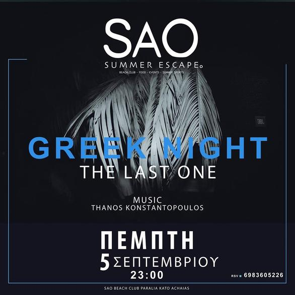 Greek Night Sao The Last One at Sao Beach Bar