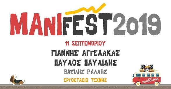Διαγωνισμός: Το patrasevents.gr σας στέλνει στο Manifest 2019!