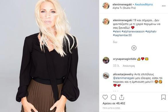 Η Ελένη Μενεγάκη ανακοίνωσε την πρεμιέρα της (φωτο)