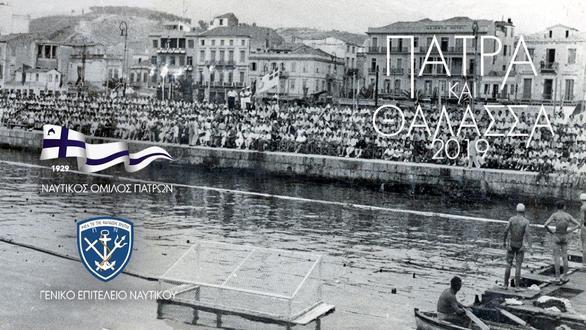 «Πάτρα & Θάλασσα» - Εβδομάδα εκδηλώσεων για τα 90 χρόνια του ΝΟΠ!