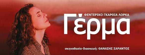 """""""Η Γέρμα"""" στο Δημοτικό Θέατρο Απόλλων"""