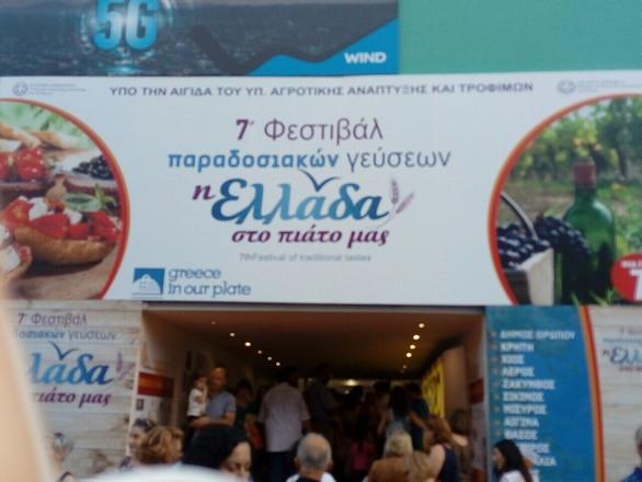Δυναμική η παρουσία της Περιφέρειας Δυτικής Ελλάδας και της Αγροδιατροφικής Σύμπραξης ΠΔΕ στην 84η ΔΕΘ