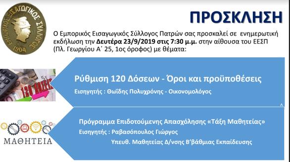 Ενημερωτική Εκδήλωση για την Ρύθμιση των 120 δόσεων στον Εμπορικό Σύλλογο Πάτρας