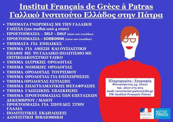 Το Γαλλικό Ινστιτούτο Ελλάδος στην Πάτρα - Μαθαίνοντας στοχευμέναεξειδικευμένη ορολογία σε διάφορους τομείς
