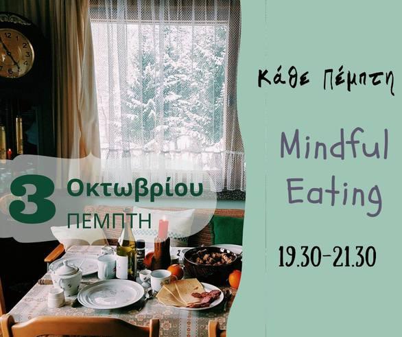 Ομάδα Ενσυνείδητης Διατροφής στο Mindful Eating