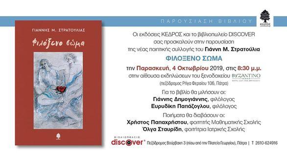 """Παρουσίαση Βιβλίου """"Φιλόξενο Σώμα"""" στο Ξενοδοχείο Βυζαντινό"""