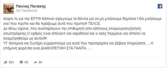 Θέση εναντίον του Ευκλείδη Τσακαλώτου σχετικά με την ΕΡΤ πήρε ο Παύλος Πολάκης