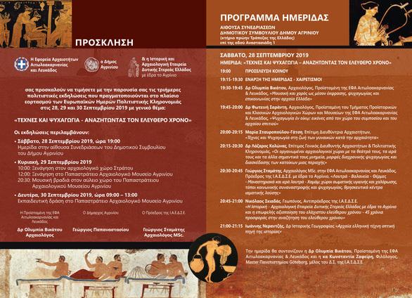 Ευρωπαϊκές Ημέρες Πολιτιστικής Κληρονομιάς στο Αγρίνιο