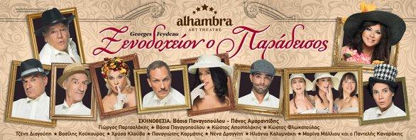"""""""Ξενοδοχείον Ο Παράδεισος"""" at Alhambra Art Theatre"""