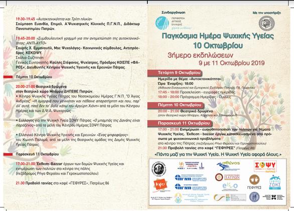 H Περιφέρεια Δυτ. Ελλάδας συμμετέχει στις δράσεις ενημέρωσης για την ψυχική υγεία
