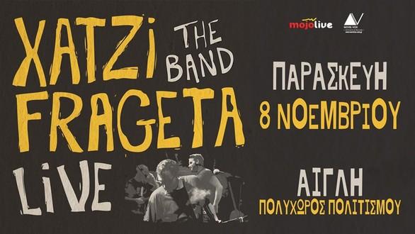 XatziFrageta the Band Live στην Αίθουσα Αίγλη
