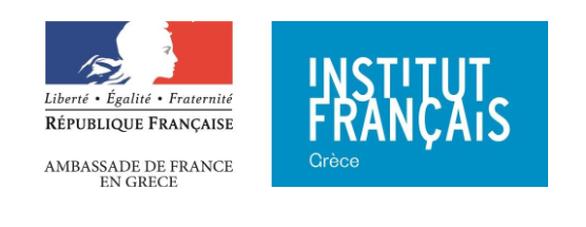 Εξασκηθείτε στην Γαλλική γλώσσα και δώστε ζωή στις γνώσεις σας