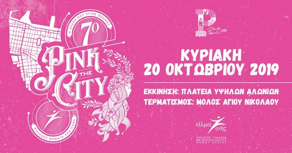 Pink the City 2019