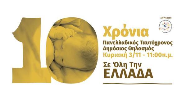 Πάτρα: Στις 3 Νοεμβρίου η εκδήλωση - γιορτή για το μητρικό θηλασμό!