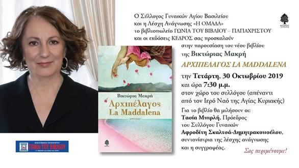 """Παρουσίαση Βιβλίου """"Αρχιπέλαγος La Maddalena"""" στον Άγιο Βασίλειο Πατρών"""