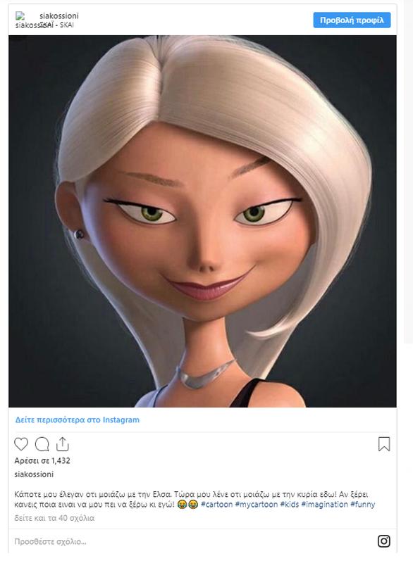 Η Σία Κοσιώνη δε μοιάζει με την Elsa αλλά με την Mirage