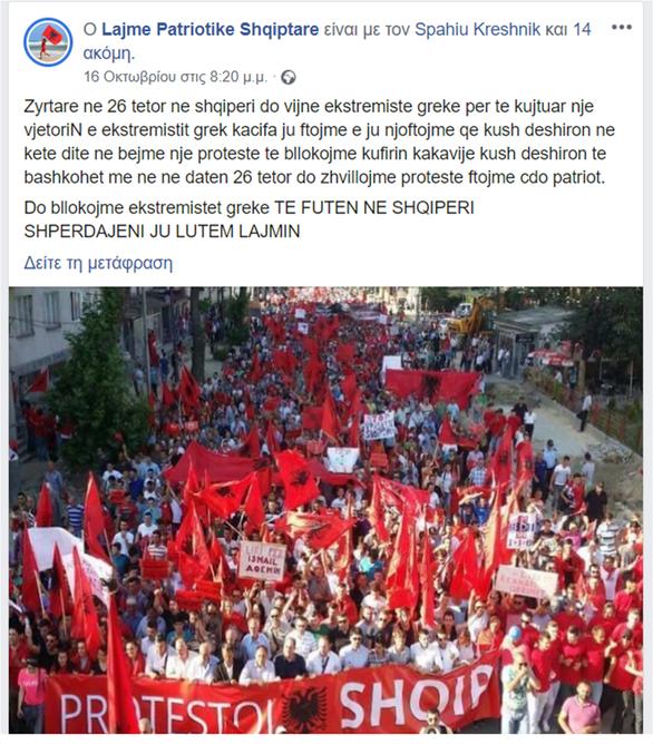 Βουλιαράτες: Απειλούν με επεισόδια Αλβανοί εθνικιστές για το μνημόσυνο Κατσίφα
