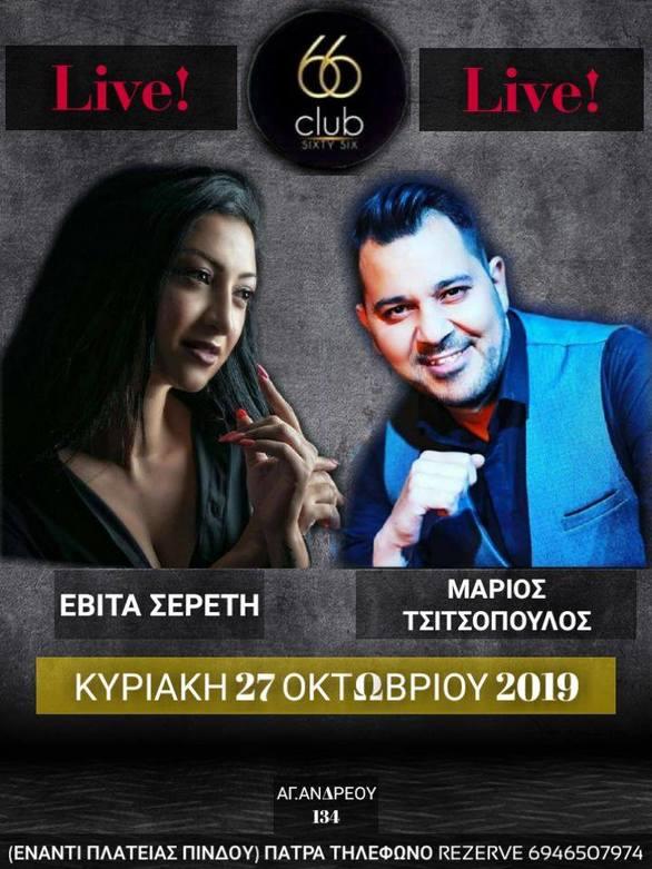 Σερέτη & Τσιτσόπουλος δίνουν ραντεβού στο Club 66!
