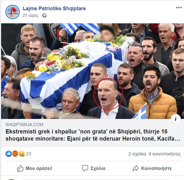 Μνημόσυνο Κατσίφα: Απαγόρευσαν εκδήλωση Αλβανών εθνικιστών στην Κακαβιά