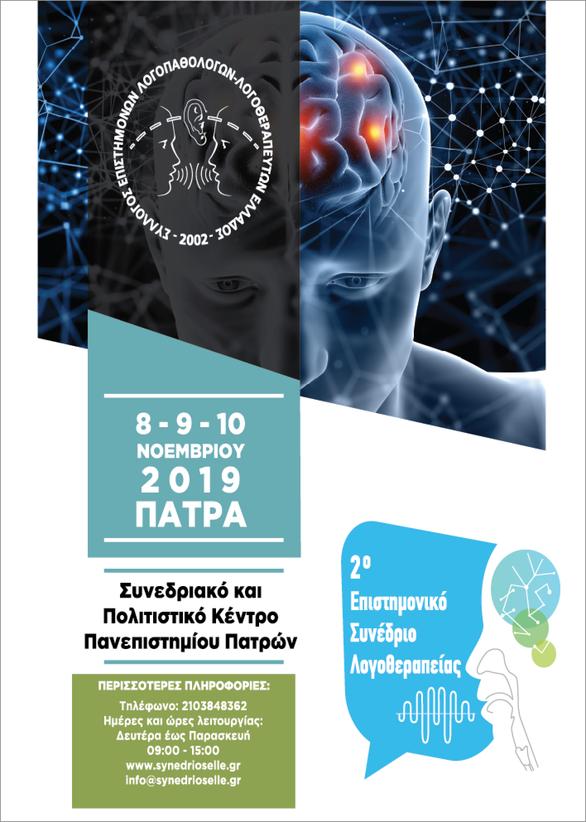 2ο Επιστημονικό Συνέδριο Λογοθεραπείας στο Συνεδριακό & Πολιτιστικό Κέντρο του Πανεπιστημίου Πατρών