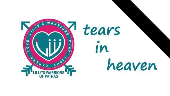 """Οι """"Lilly's Warriors of Patras"""" αποχαιρετούν την 14χρονη Λίλη!"""