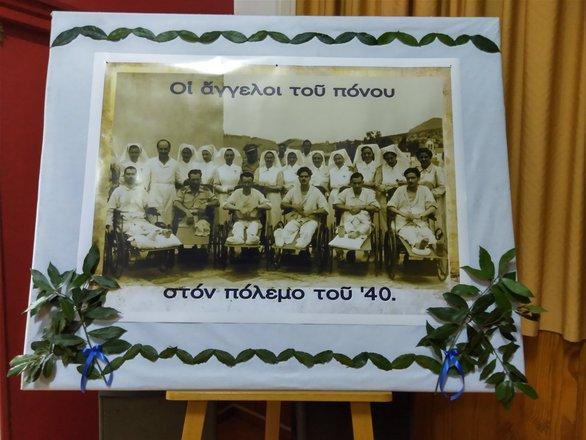 Πάτρα: Με επιτυχία πραγματοποιήθηκε η γιορτή για την 28η Οκτωβρίου στη Χριστιανική Εστία