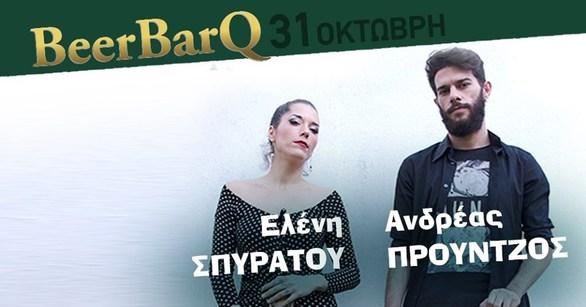 Ελένη Σπυράτου & Ανδρέας Προύντζος Live at Beer Bar Q