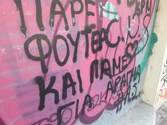 Κλικ στους τοίχους της Πάτρας... (φωτο)