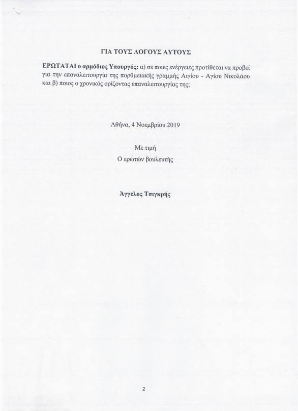 Ερώτηση Άγγελου Τσιγκρή στον Υπουργό Ναυτιλίας