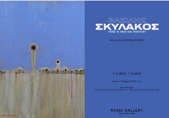 Έκθεση «Εδώ κι Εκεί και Παντού» στη Roma Gallery