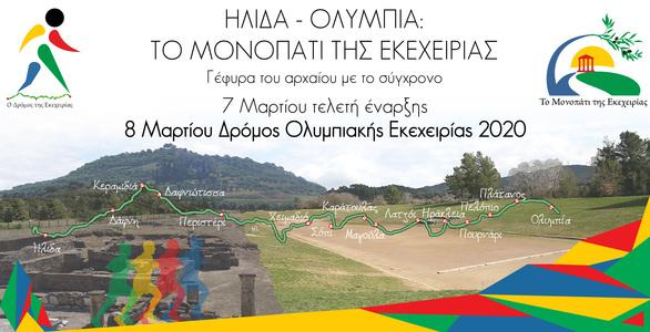 Ξεκίνησαν οι εγγραφές για το Δρόμο Ολυμπιακής Εκεχειρίας 2020!