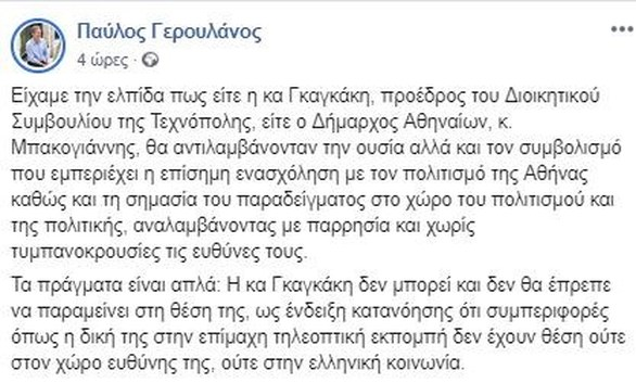 Ο Παύλος Γερουλάνος ζητά την απομάκρυνση της Κατερίνας Γκαγκάκη από την Τεχνόπολη!